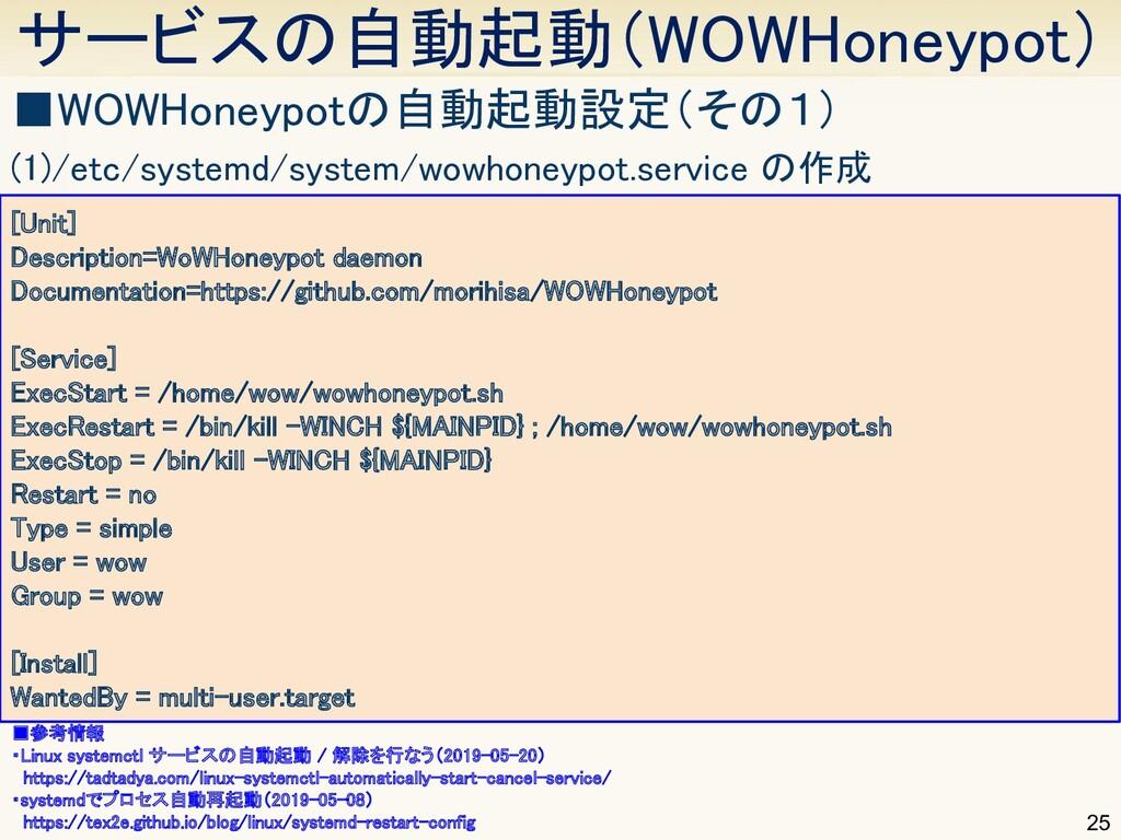 サービスの自動起動(WOWHoneypot) 25 ■参考情報 ・Linux system...