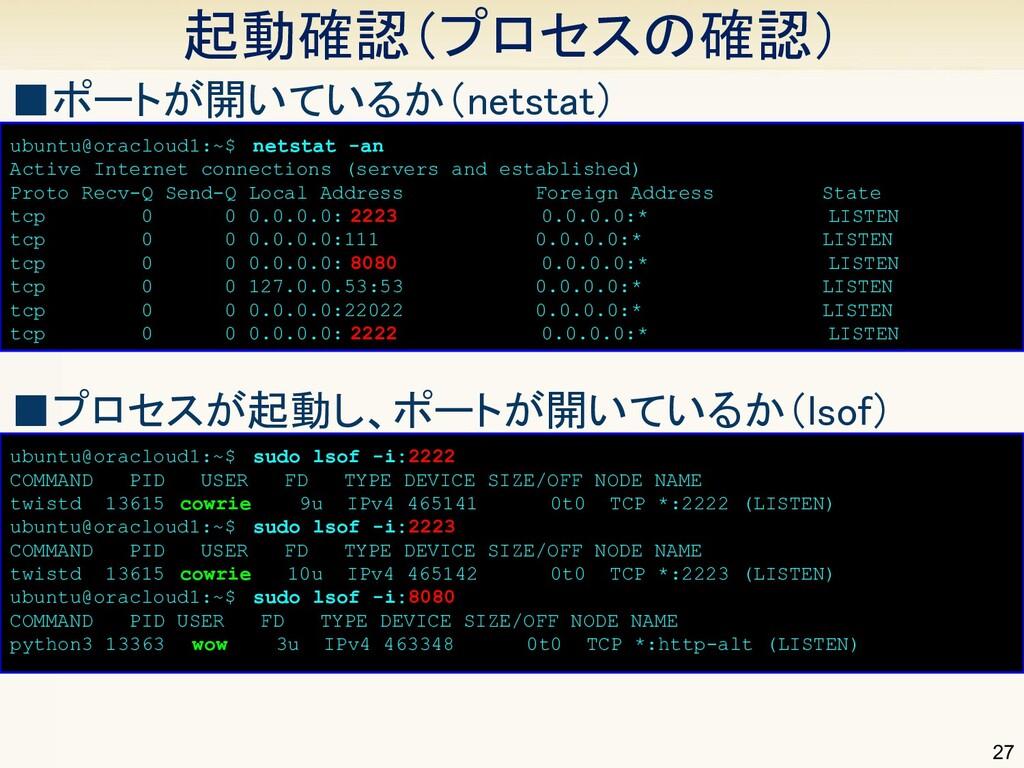 起動確認(プロセスの確認) 27 ■ポートが開いているか(netstat) (1)VPSの...