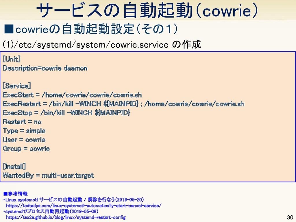サービスの自動起動(cowrie) 30 ■参考情報 ・Linux systemctl サ...