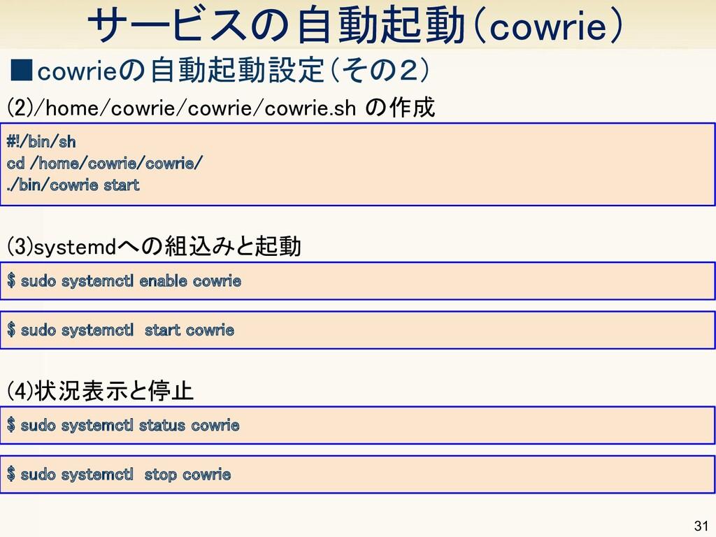 31 ■cowrieの自動起動設定(その2) #!/bin/sh cd /home/cow...