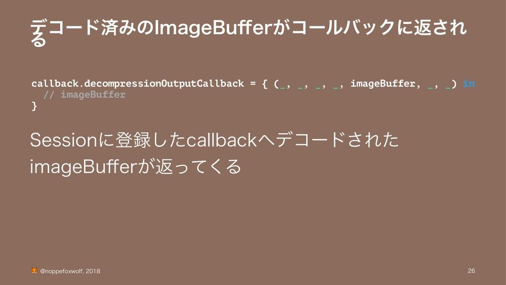σίʔυࡁΈͷ*NBHF#V⒎FS͕ίʔϧόοΫʹฦ͞Ε Δ callback.decompr...
