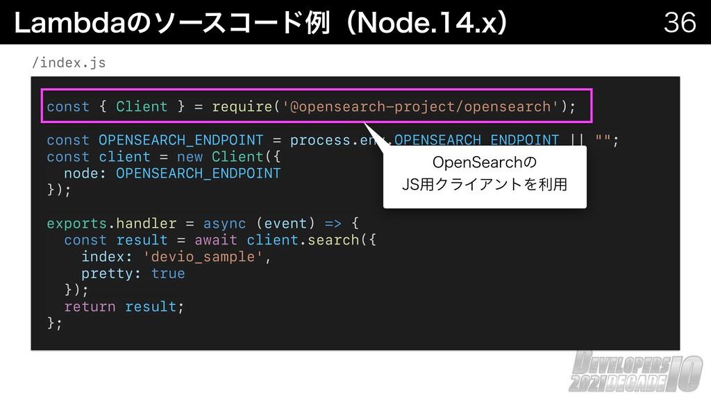 -BNCEBͷιʔείʔυྫʢ/PEFYʣ  const { Client } =...