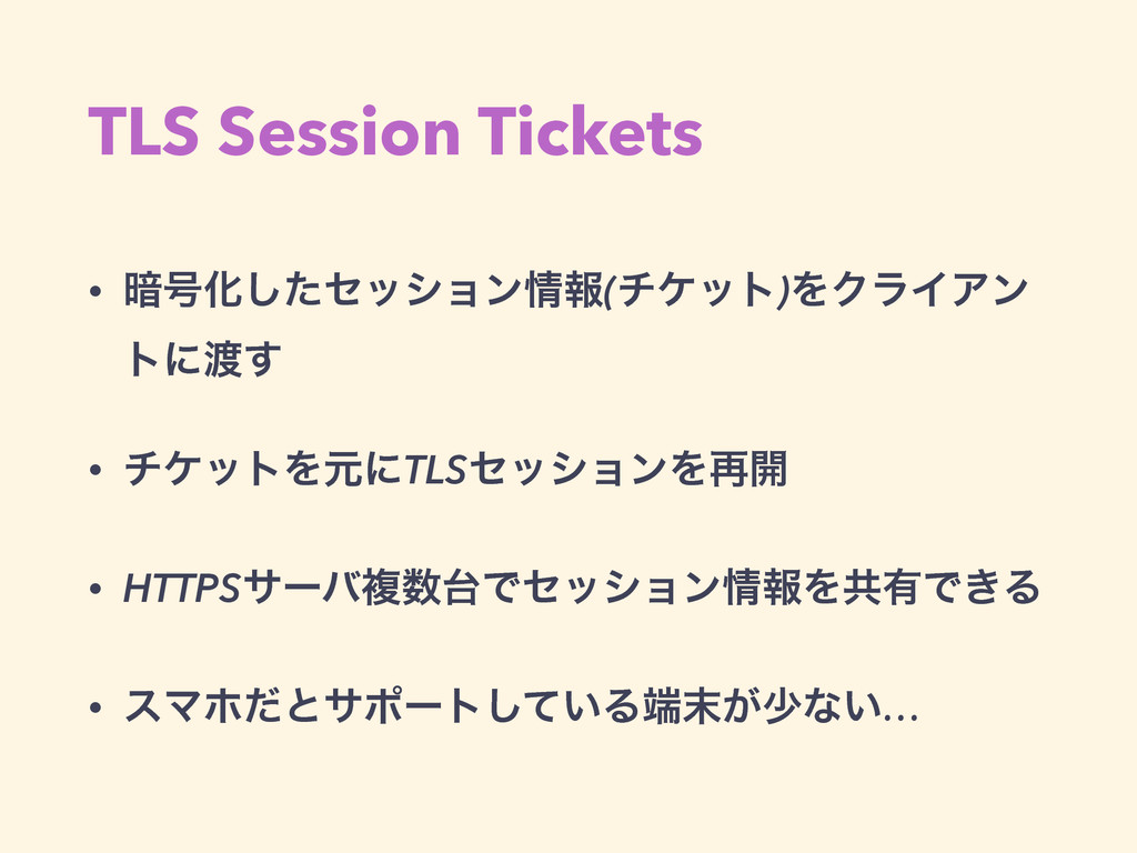 TLS Session Tickets • ҉߸Խͨ͠ηογϣϯใ(νέοτ)ΛΫϥΠΞϯ ...