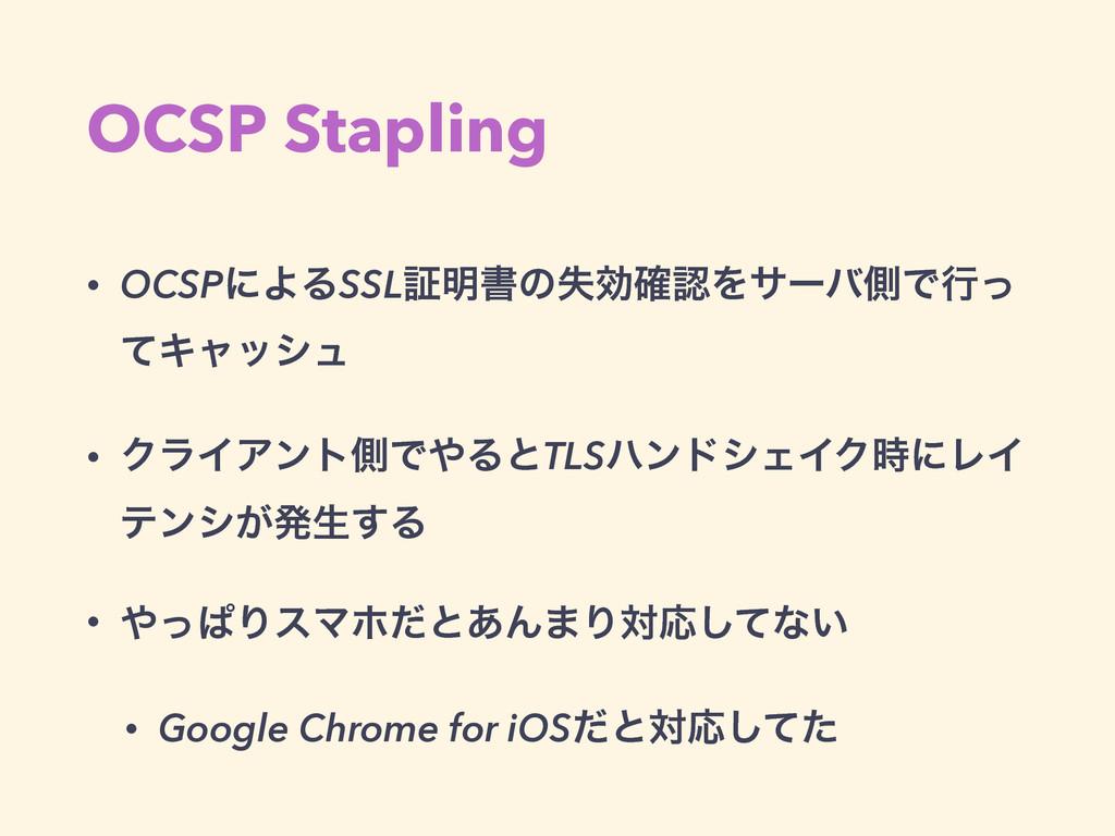 OCSP Stapling • OCSPʹΑΔSSLূ໌ॻͷࣦޮ֬ΛαʔόଆͰߦͬ ͯΩϟο...