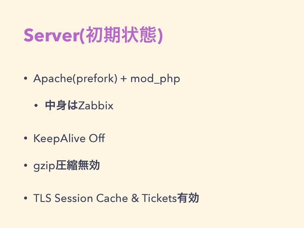 Server(ॳظঢ়ଶ) • Apache(prefork) + mod_php • தZ...