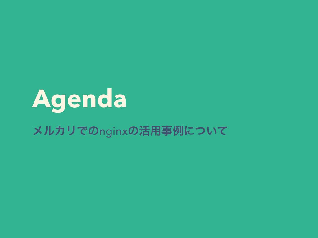 Agenda ϝϧΧϦͰͷnginxͷ׆༻ྫʹ͍ͭͯ