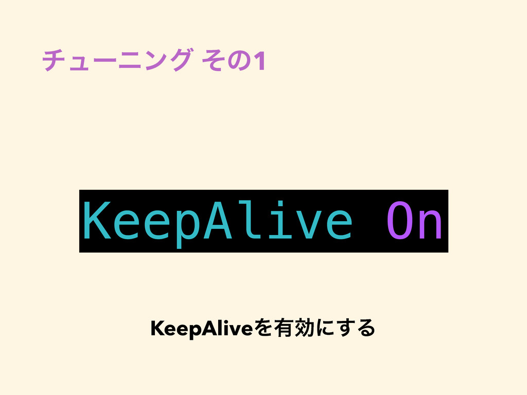 νϡʔχϯά ͦͷ1 KeepAlive On KeepAliveΛ༗ޮʹ͢Δ