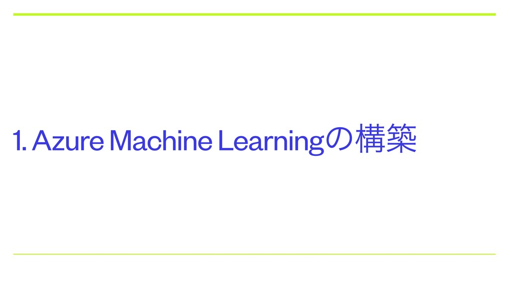 1. Azure Machine Learningͷߏங