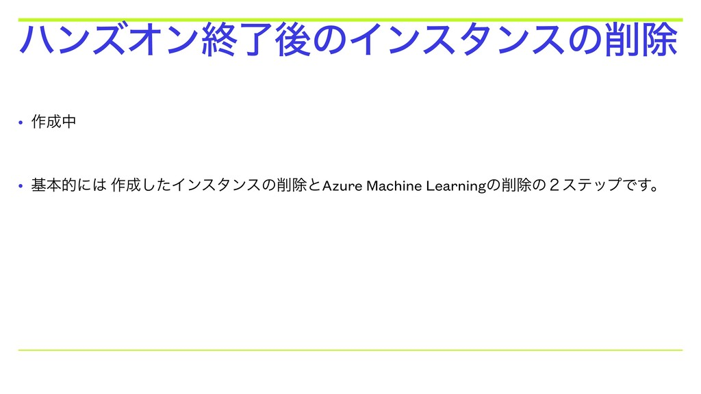 • ࡞੒த • جຊతʹ͸ ࡞੒ͨ͠Πϯελϯεͷ࡟আͱAzure Machine Learn...