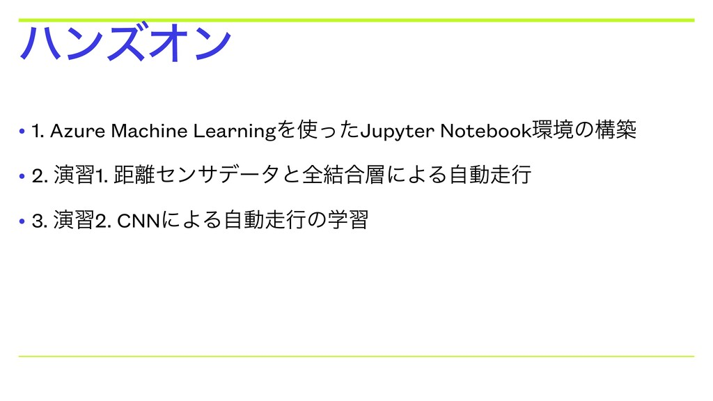 • 1. Azure Machine LearningΛ࢖ͬͨJupyter Notebook...