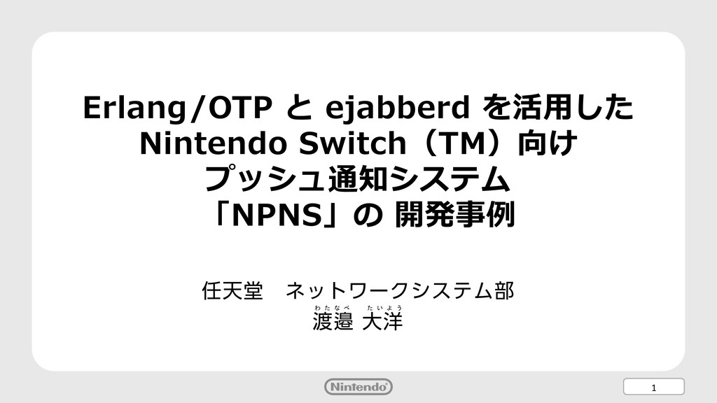 1 Erlang/OTP と ejabberd を活⽤した Nintendo Switch(T...