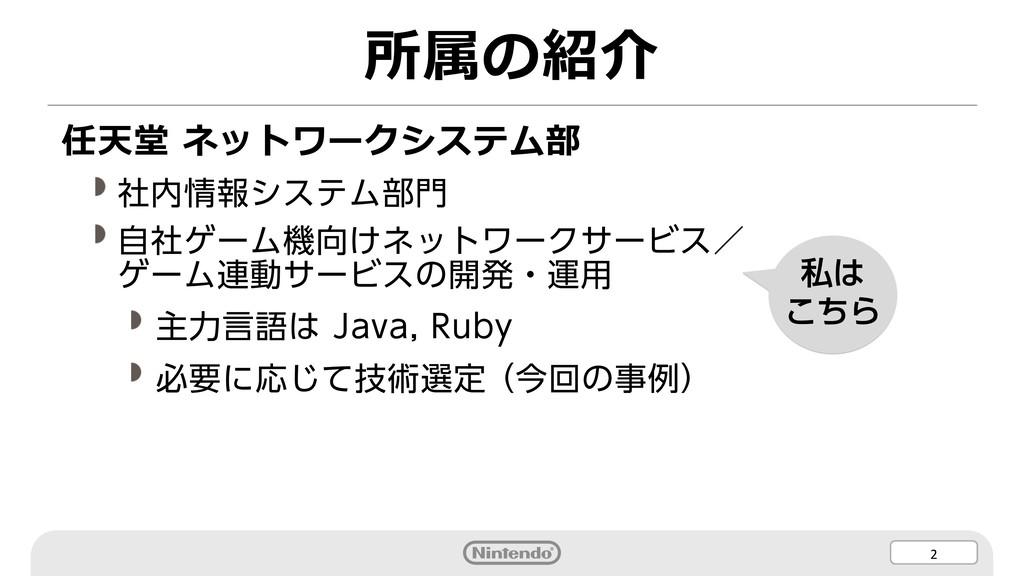 2 所属の紹介 任天堂 ネットワークシステム部 社内情報システム部門 自社ゲーム機向けネットワ...