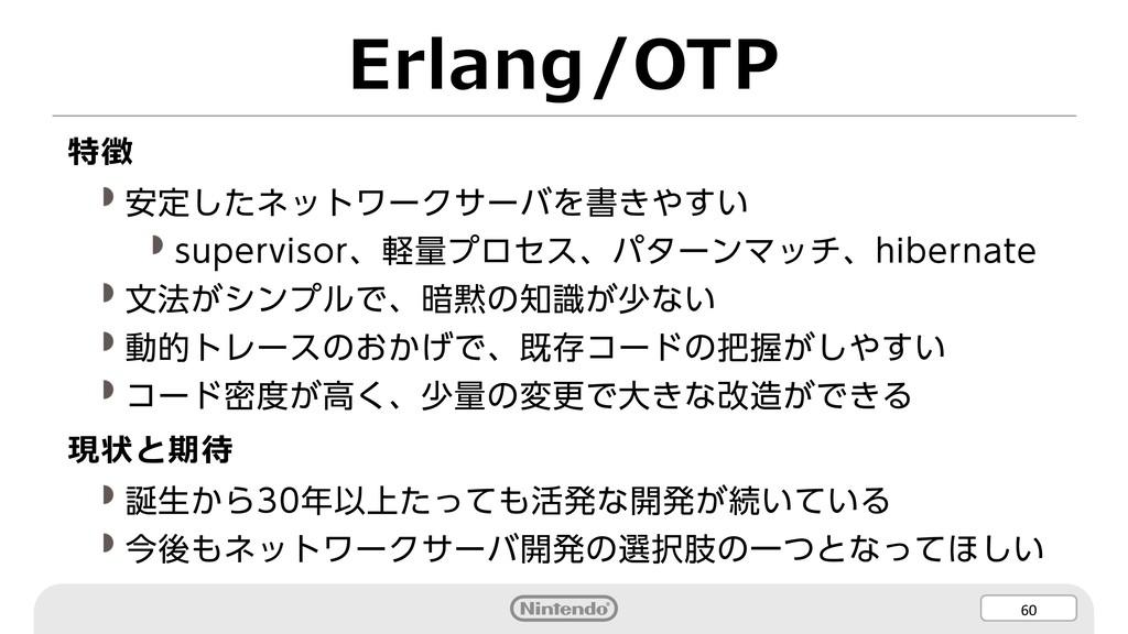 60 Erlang/OTP 特徴 安定したネットワークサーバを書きやすい supervisor...