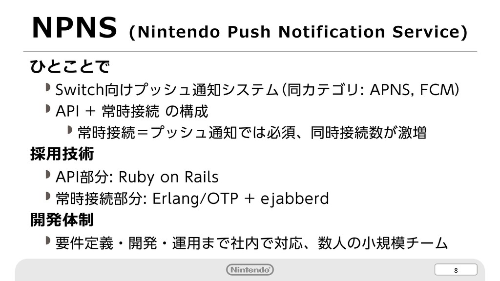 8 NPNS (Nintendo Push Notification Service) ひとこ...