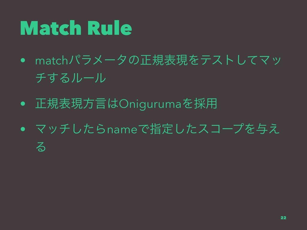 Match Rule • matchύϥϝʔλͷਖ਼نදݱΛςετͯ͠Ϛο ν͢Δϧʔϧ • ਖ਼...