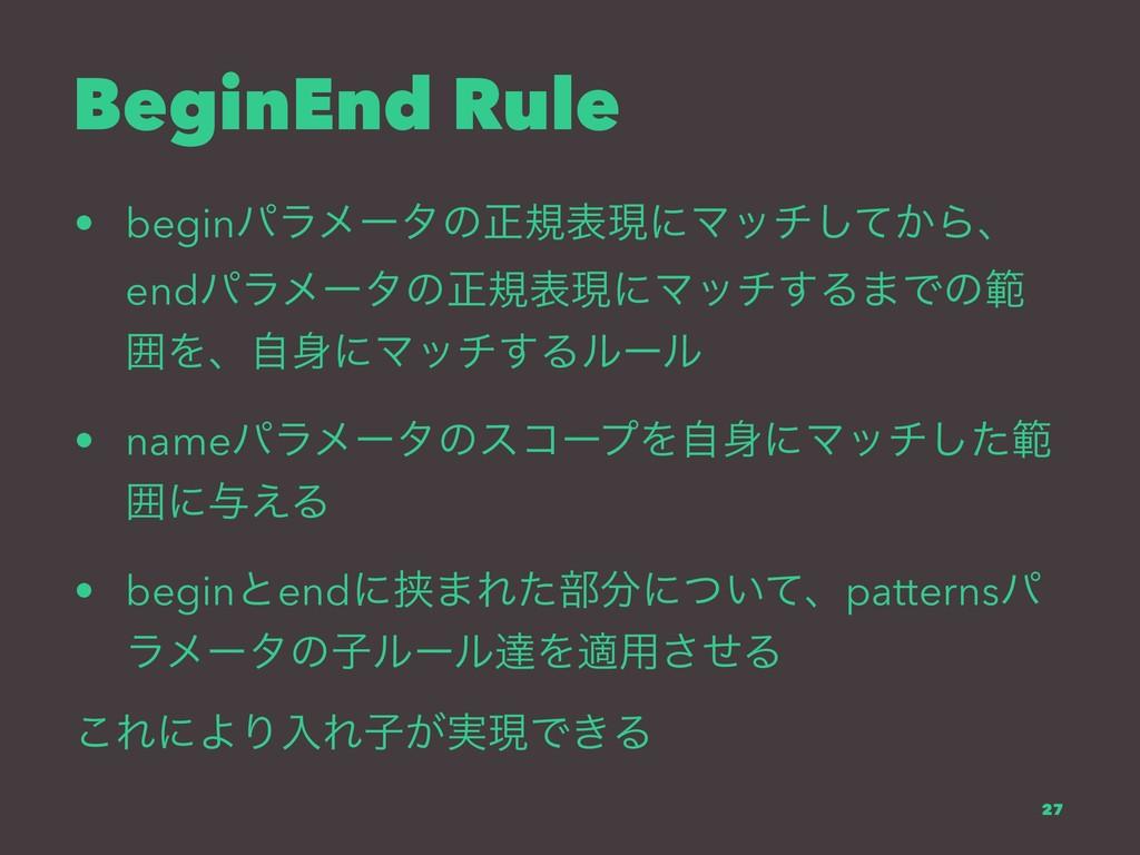 BeginEnd Rule • beginύϥϝʔλͷਖ਼نදݱʹϚον͔ͯ͠Βɺ endύϥϝ...