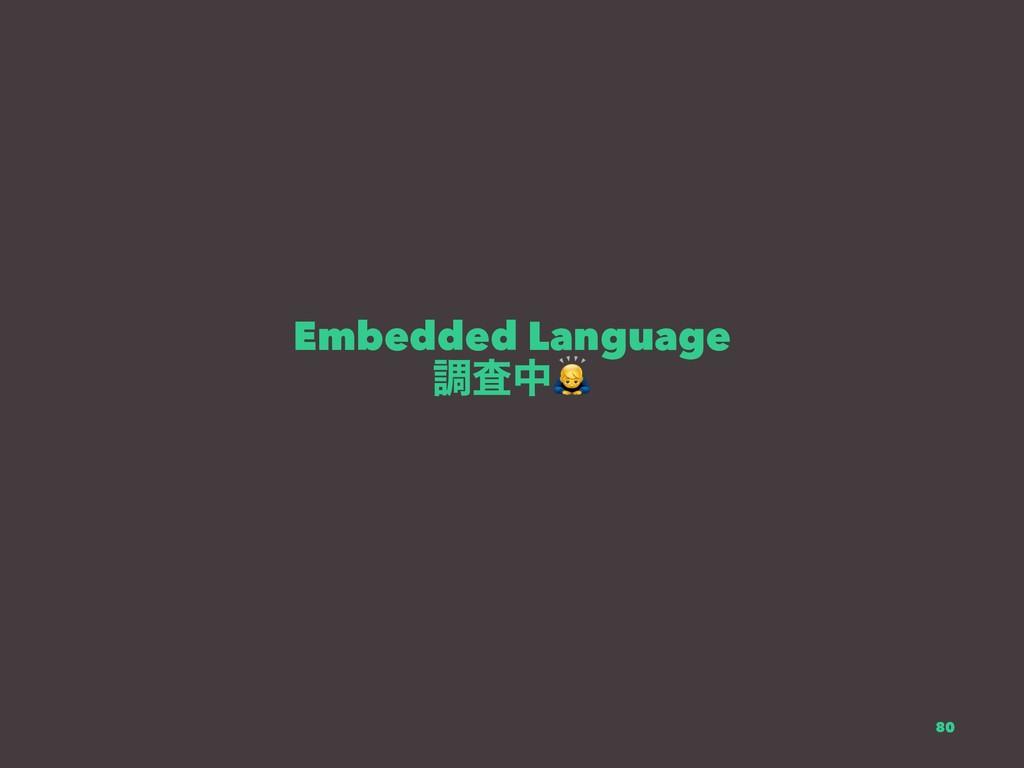 Embedded Language ௐࠪத 80