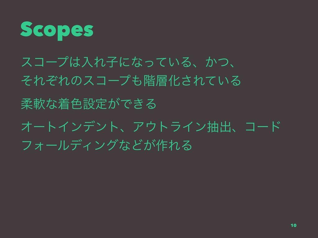Scopes είʔϓೖΕࢠʹͳ͍ͬͯΔɺ͔ͭɺ ͦΕͧΕͷείʔϓ֊Խ͞Ε͍ͯΔ ॊೈ...