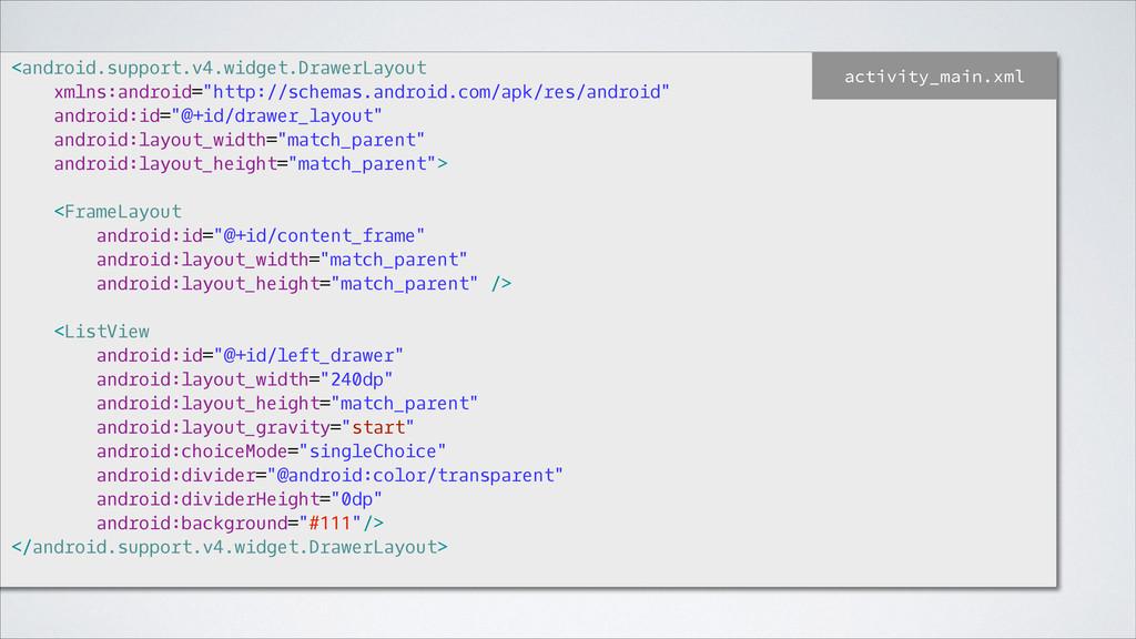<android.support.v4.widget.DrawerLayout  xmlns:...