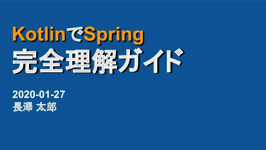 2020-01-27 長澤 太郎 KotlinでSpring 完全理解ガイド