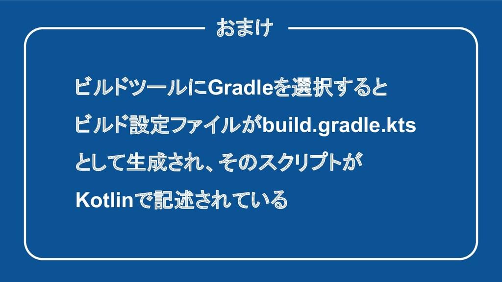 おまけ ビルドツールにGradleを選択すると ビルド設定ファイルがbuild.gradle....