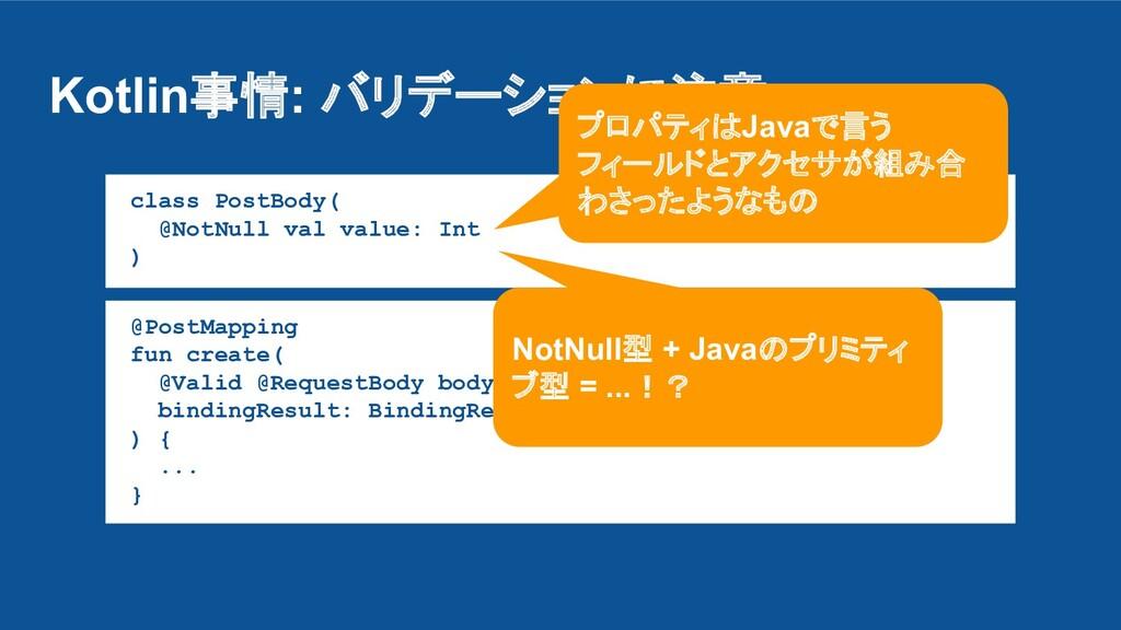 Kotlin事情: バリデーションに注意 class PostBody( @NotNull v...