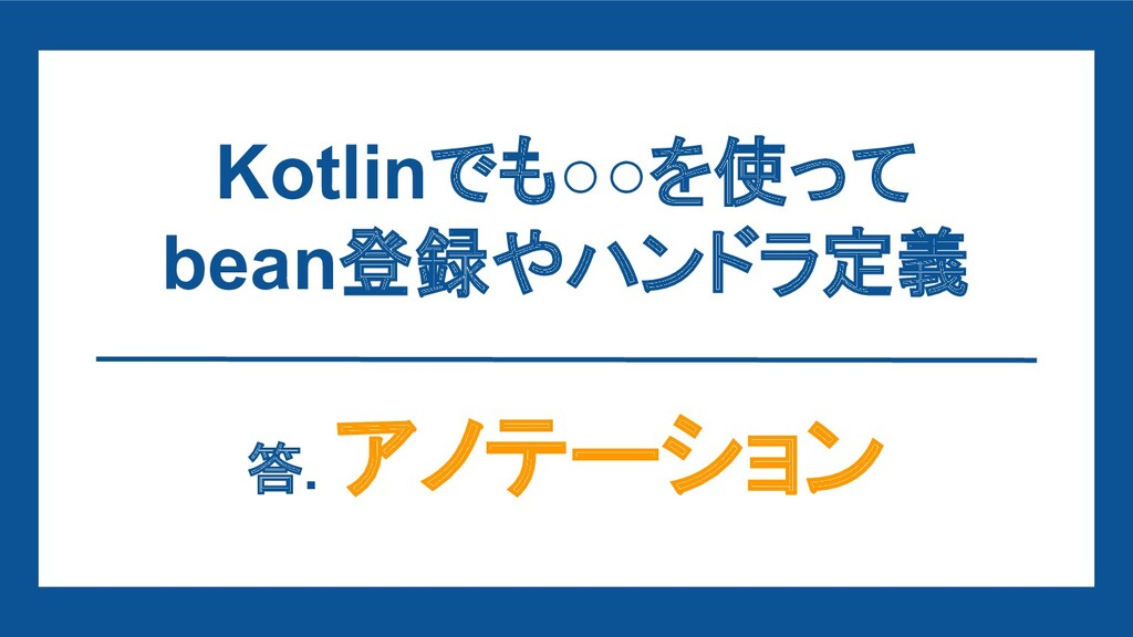 Kotlinでも○○を使って bean登録やハンドラ定義 答. アノテーション