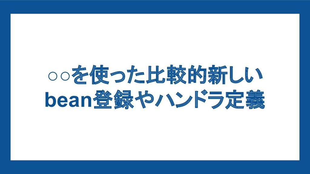 ○○を使った比較的新しい bean登録やハンドラ定義
