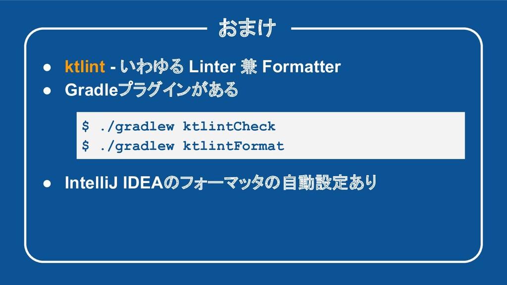 おまけ ● ktlint - いわゆる Linter 兼 Formatter ● Gradle...