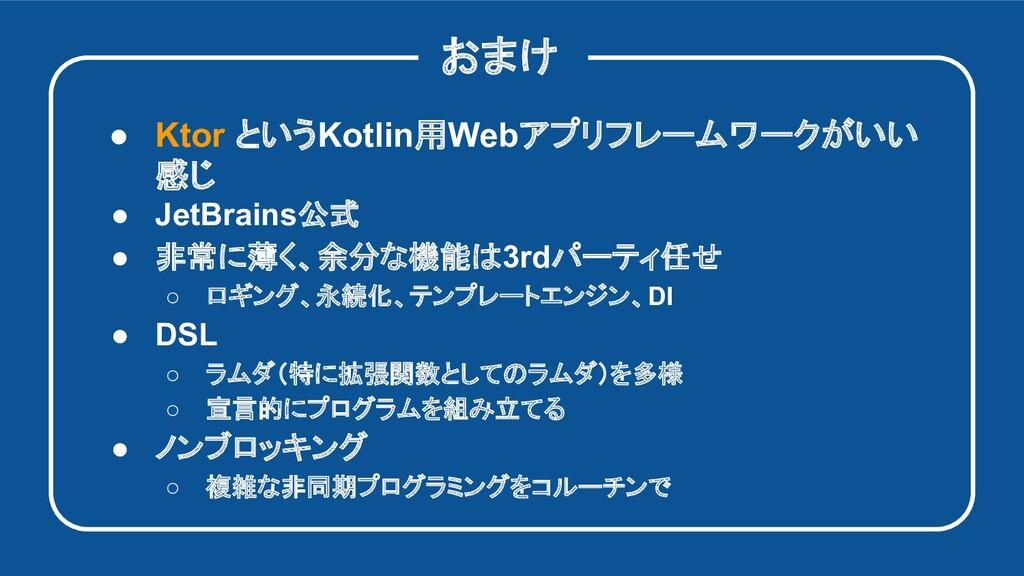 おまけ ● Ktor というKotlin用Webアプリフレームワークがいい 感じ ● JetB...
