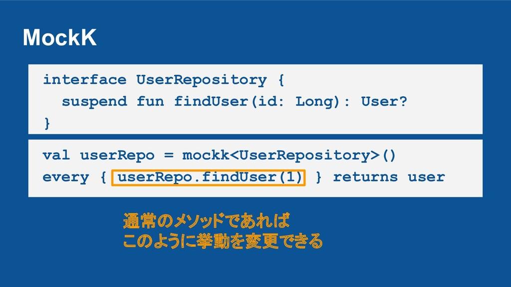 MockK val userRepo = mockk<UserRepository>() ev...