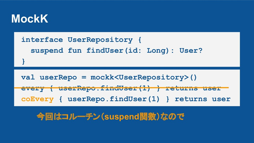 MockK interface UserRepository { suspend fun fi...