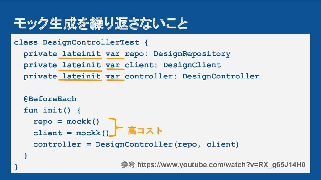 モック生成を繰り返さないこと class DesignControllerTest { pri...