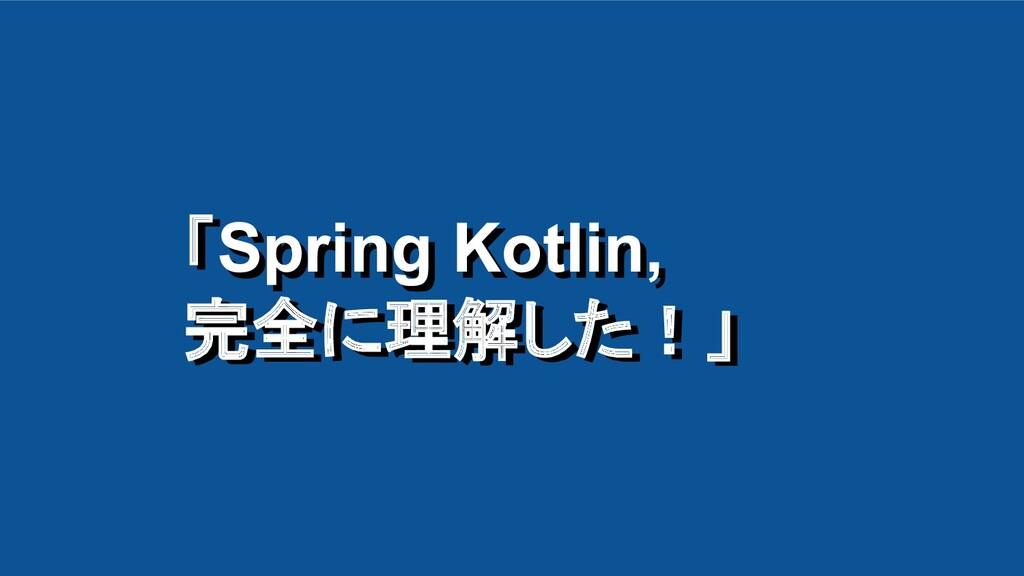 「Spring Kotlin, 完全に理解した!」
