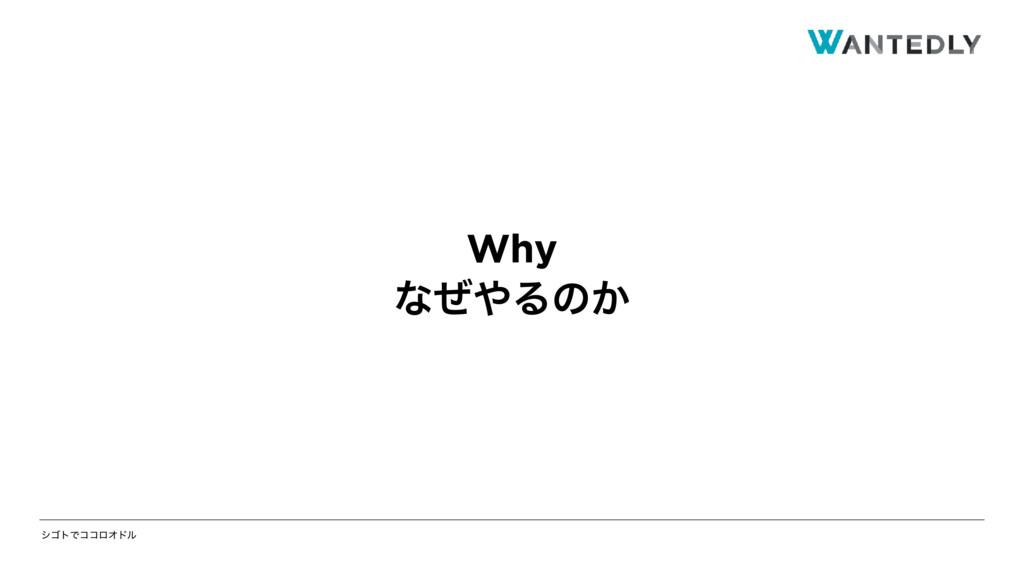 γΰτͰίίϩΦυϧ Why ͳͥΔͷ͔