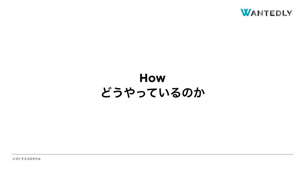 γΰτͰίίϩΦυϧ How Ͳ͏͍ͬͯΔͷ͔