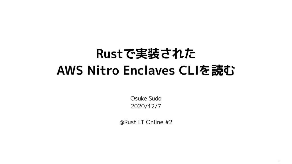 1 Rustで実装された AWS Nitro Enclaves CLIを読む Osuke Su...