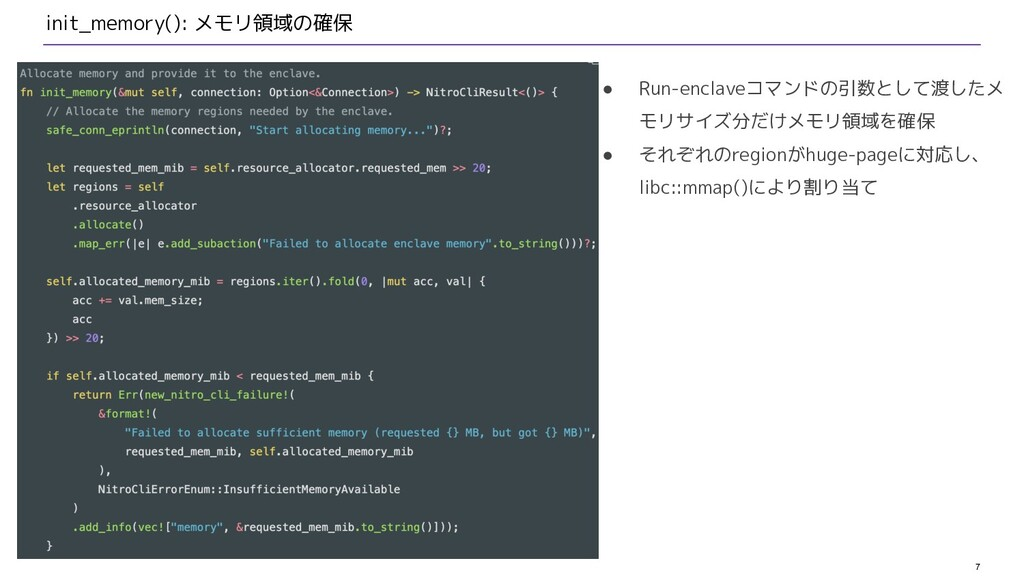 7 init_memory(): メモリ領域の確保 ● Run-enclaveコマンドの引数と...
