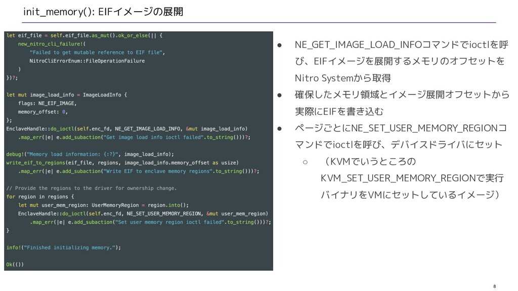8 init_memory(): EIFイメージの展開 ● NE_GET_IMAGE_LOAD...
