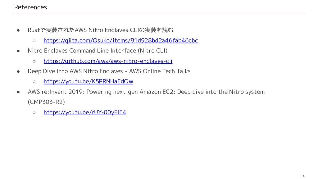 9 ● Rustで実装されたAWS Nitro Enclaves CLIの実装を読む ○ ht...