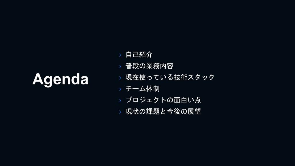 Agenda › 自己紹介 › 普段の業務内容 › 現在使っている技術スタック › チーム体制...