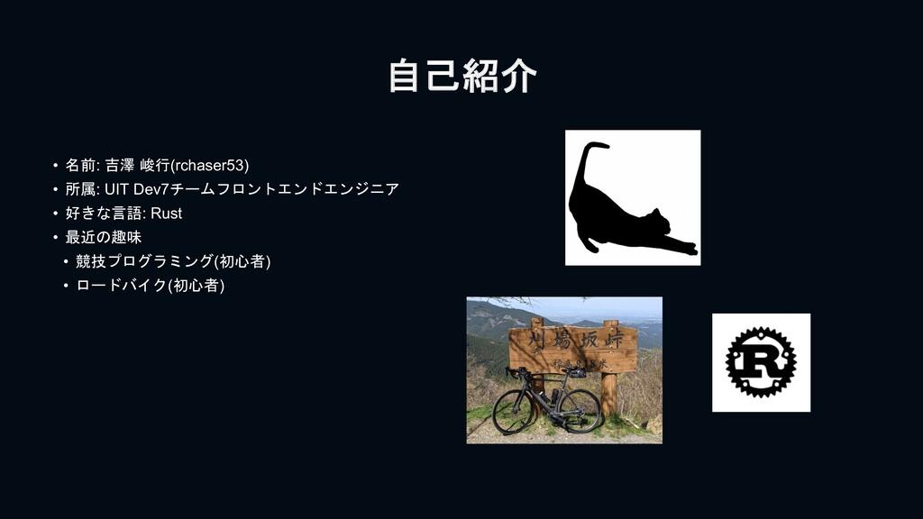自己紹介 • 名前: 吉澤 峻行(rchaser53) • 所属: UIT Dev7チームフロ...