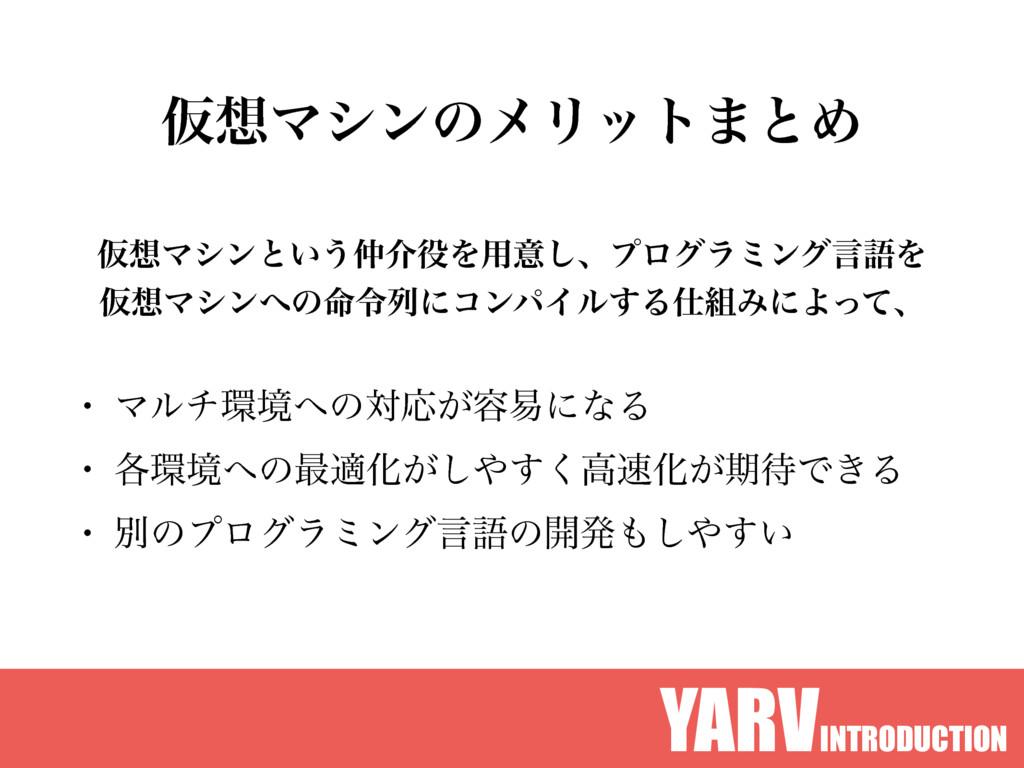 ԾϚγϯͷϝϦοτ·ͱΊ YARVINTRODUCTION w ϚϧνڥͷରԠ͕༰қʹͳ...