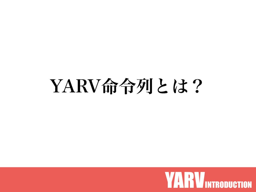 """:""""37໋ྩྻͱʁ YARVINTRODUCTION"""
