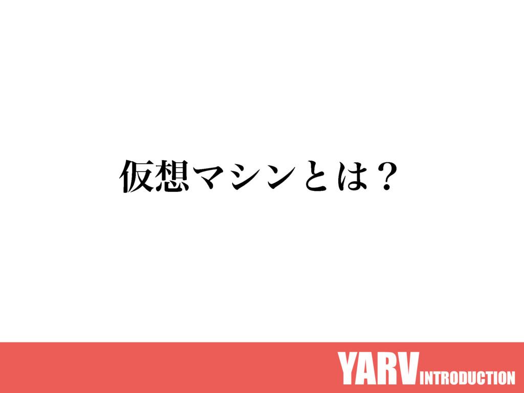 ԾϚγϯͱʁ YARVINTRODUCTION