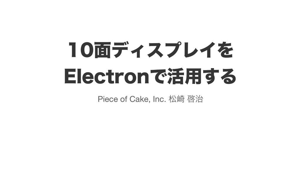໘σΟεϓϨΠΛ &MFDUSPOͰ׆༻͢Δ Piece of Cake, Inc. দ...