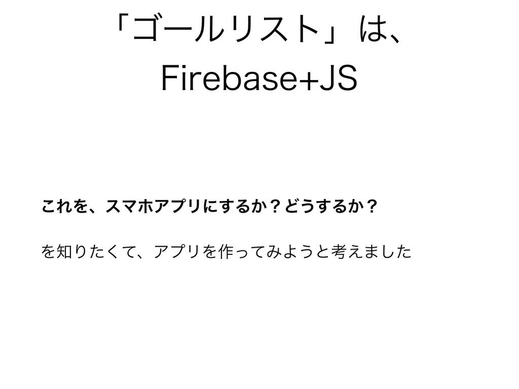 ʮΰʔϧϦετʯɺ 'JSFCBTF+4 ͜ΕΛɺεϚϗΞϓϦʹ͢Δ͔ʁͲ͏͢Δ͔ʁ Λ...