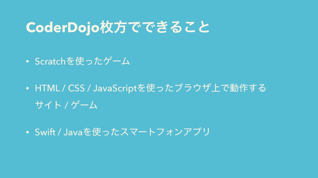 CoderDojoຕํͰͰ͖Δ͜ͱ • ScratchΛͬͨήʔϜ • HTML / CSS...