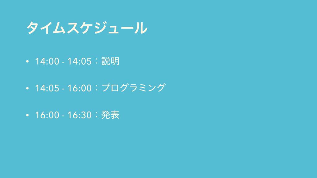 λΠϜεέδϡʔϧ • 14:00 - 14:05ɿઆ໌ • 14:05 - 16:00ɿϓϩ...