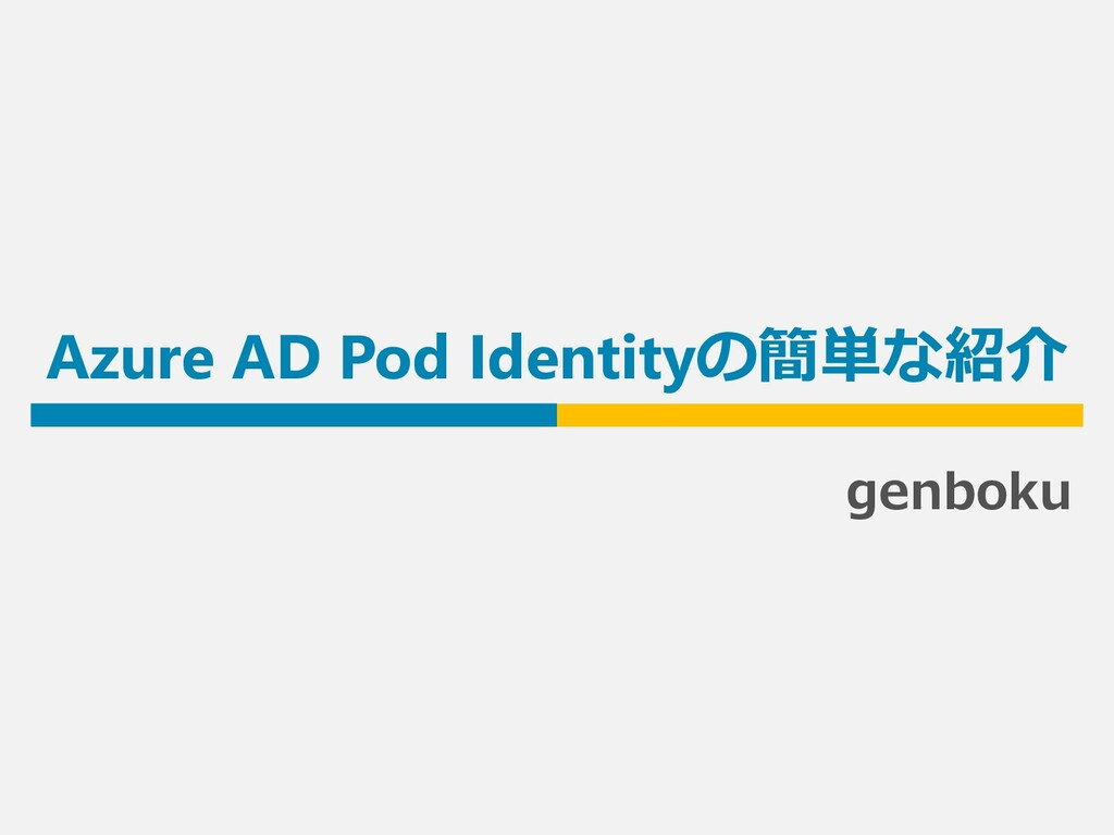Azure AD Pod Identityの簡単な紹介 genboku